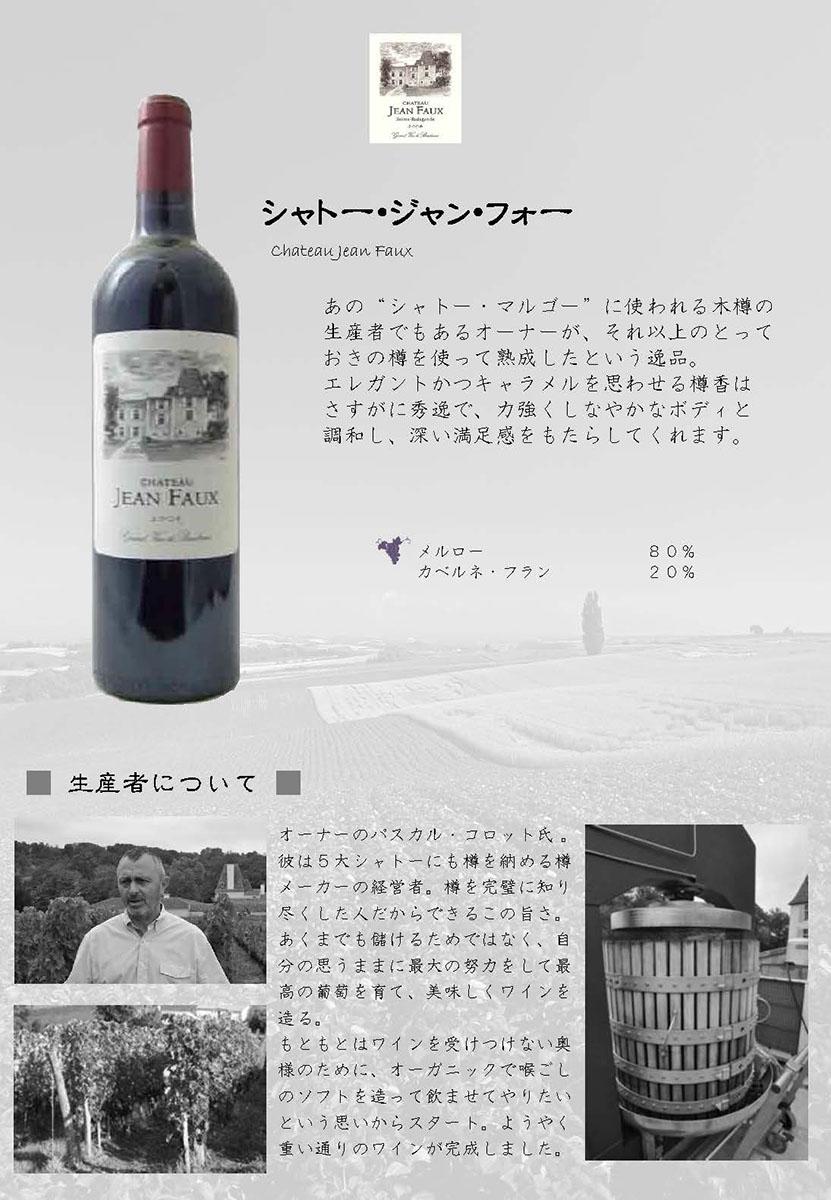 自然派ワイン シャトー・ジャン・フォー