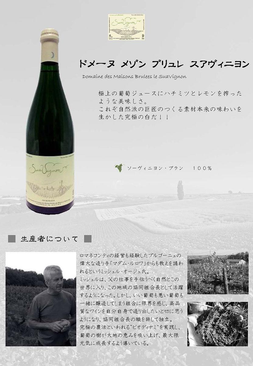自然派ワイン ドメーヌ・メゾン・ブリュレ